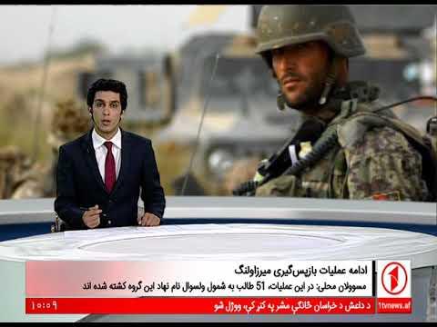 1TV 10pm News 14.8.2017  خبرهای ده شب تلویزیون یک