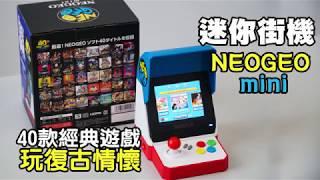 【蘋果開箱】迷你街機 40款經典遊戲玩復古情懷   台灣蘋果日報