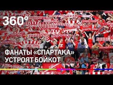 Фанаты «Спартака» устроят бойкот после массовых задержаний в Петербурге