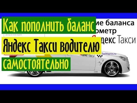 Как пополнить баланс Яндекс Такси водителю самостоятельно, положить на счет