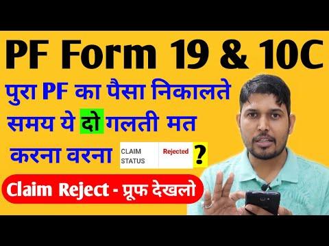 Full PF Withdrawal Form 19 & 10C Reject, PF का पूरा पैसा निकालते समय ये गलती कभी मत करना , पीएफ