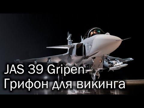 Saab JAS 39 Gripen - грифон от викинга. История и описание истребителя