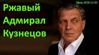 Невзоров - ржавый Адмирал Кузнецов