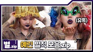 여자친구 홍삼, 예린 '아잔다' 벌칙 모음 [벌.zip…