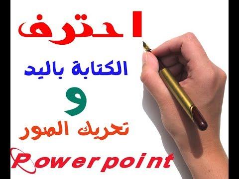الكتابة باليد وتحريك الصور باستخدام البوربوينت Handwriting With Powerpoint Youtube