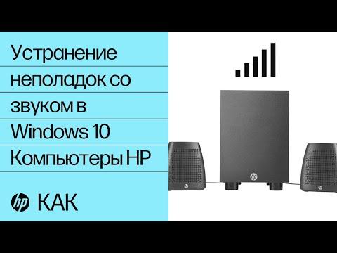 Устранение неполадок со звуком в Windows 10 | Компьютеры HP | HP
