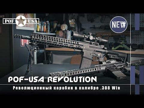 Революционный карабин POF-USA Revolution (Оружейные новинки)