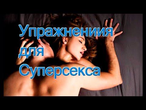 Упражнения для суперсекса