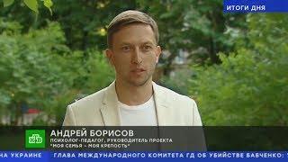 НТВ. Итоги дня 29 мая 2018: Андрей Борисов.