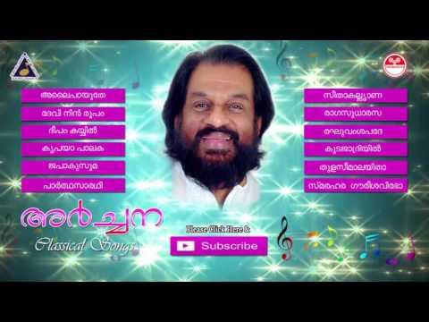 അർച്ചന Classical Songs   Malayalam Audio Songs   malayalam movie songs upload 2017