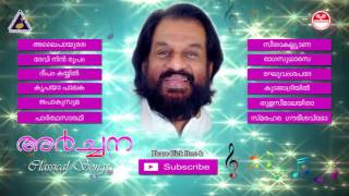 Download അർച്ചന Classical Songs | Malayalam Audio Songs | malayalam movie songs upload 2017 MP3 song and Music Video
