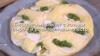 Юлия Высоцкая — Бисквитный омлет с козьим сыром и розмариновым песто