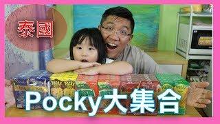 泰國零食試吃 曼谷BigC買什麼? Pocky大集合 SisiTV思思TV