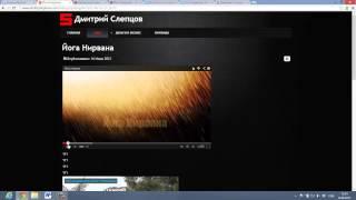 Вставка видео с Youtube/Vimeo на свой сайт (Как сделать видео для сайта)(http://dmitriysleptsov.com/dengi-i-biznes/videokurs-kak-sdelat-video-dlya-sajta.html Дмитрий Слепцов Курс