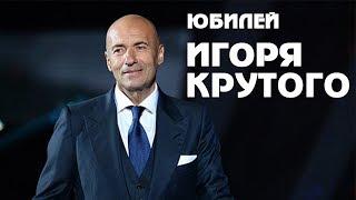 Юбилей Игоря Крутого на ледовой арене в Москве