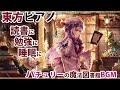 【睡眠用】東方ピアノ癒やし子守唄 ( ˘ω˘ )Zzz…【1時間】TOHO PIANO:TAM(TAMUSIC)