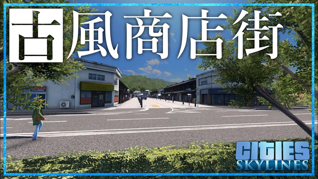 【Cities:Skylines】古風な商店街を作る 空き地には野積倉庫で。【ゆっくり実況】【海の見える街づくり】Part5