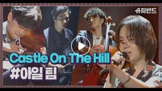 Castle On The Hill  - 아일/슈퍼밴드 …