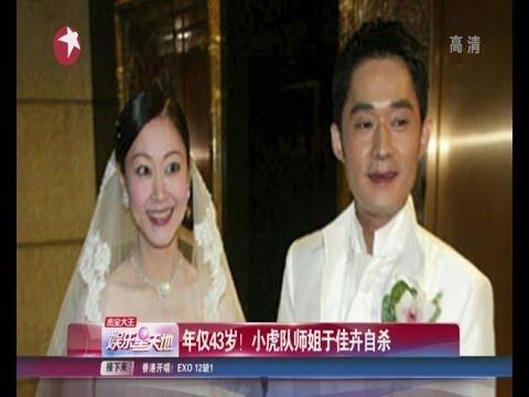佳组合的老公_年仅43岁!小虎队师姐于佳卉欢欢Nonnin自杀结婚十年丈夫八次