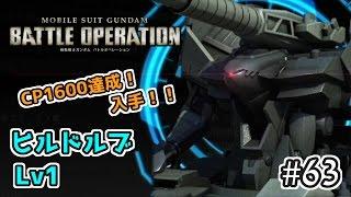 【ヒルドルブ】戦争を教えてやる…!ガンダムバトルオペレーションPart63