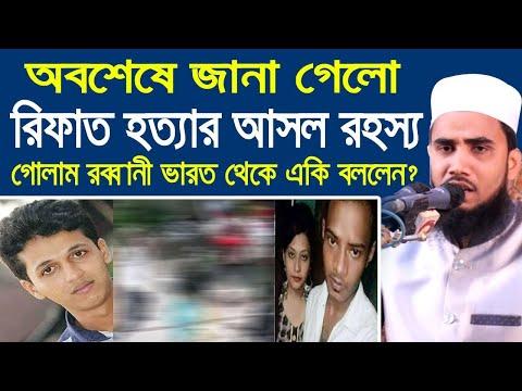রিফাতকে কুঁপিয়ে হত্যার অবাক তথ্য!! Golam Rabbani Waz Rifat Hotta 2019 Bangla Waz 2019