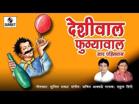 Deshiwala Fugyawala | Marathi DJ Song | Lokgeet | Roadshow Song 2016 | Sumeet Music
