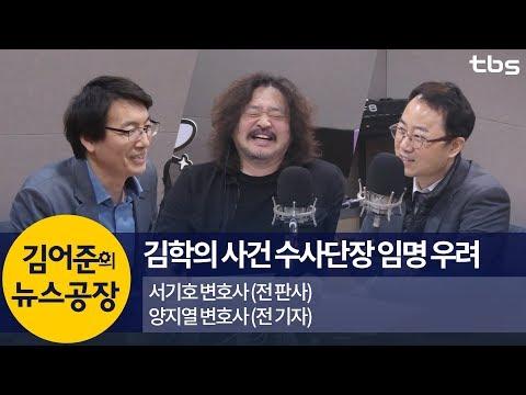 김학의 사건 수사단장 임명 우려 (서기호, 양지열) | 김어준의 뉴스공장