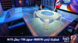 كورة كل يوم  | كريم حسن شحاتة يكشف لـ وليد صلاح الدين السبب الرئيسي فى أصابة