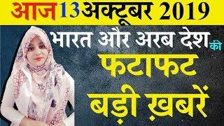 13Oct 2109 Today Breaking News   India News   Saudi Arab News  #News
