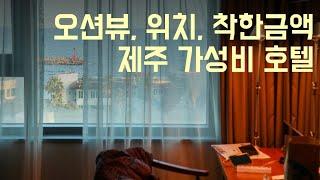 제주 그라벨 호텔(Grabel Hotel Jeju) _…