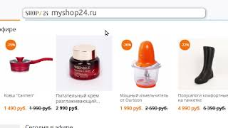 Сайт myshop24.ru - обратный звонок