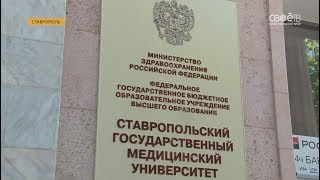 В Ставропольском медицинском университете стартовала приёмная кампания