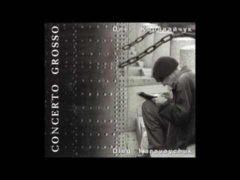 Oleg Karavaichuk / Олег Каравайчук: Concerto Grosso (Audio video)