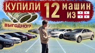 Какие авто покупает Украина в Грузии? Цены под ключ и обзор.
