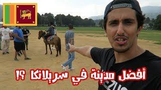 نصيحة لكل عربي يزور هذه المنطقة #سريلانكا Srilanka I