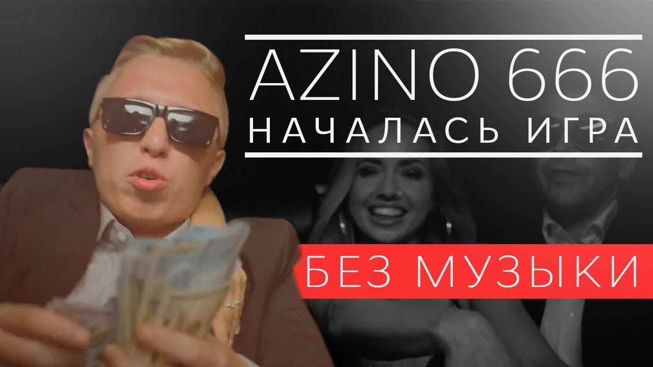 azino666