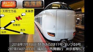 特急まいづる9号・西舞鶴行 行き先変更発生 JR京都駅にて