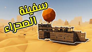 النجاة في الصحراء | تعديل المركبة الخرافية! Desert Skies
