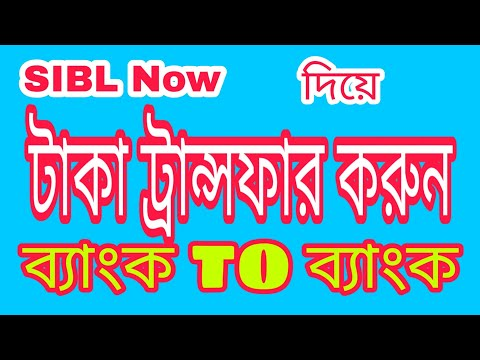 SIBL Now    SIBL Internet Banking Tutorial      How To Use  SIBL Now Apps