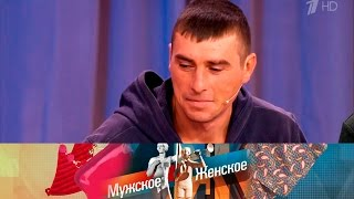 Мужское / Женское - Изгой. Выпуск от07.11.2016