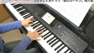 カンパニュラの恋 / 平原 綾香 ( ピアノ / ソロ用 )