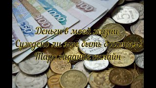 Деньги в моей жизни.Суждено ли быть богатым? Таро гадание + карточный став на денежный успех