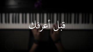 موسيقى بيانو - عبدالمجيد عبدالله - قبل أعرفك - عزف علي الدوخي