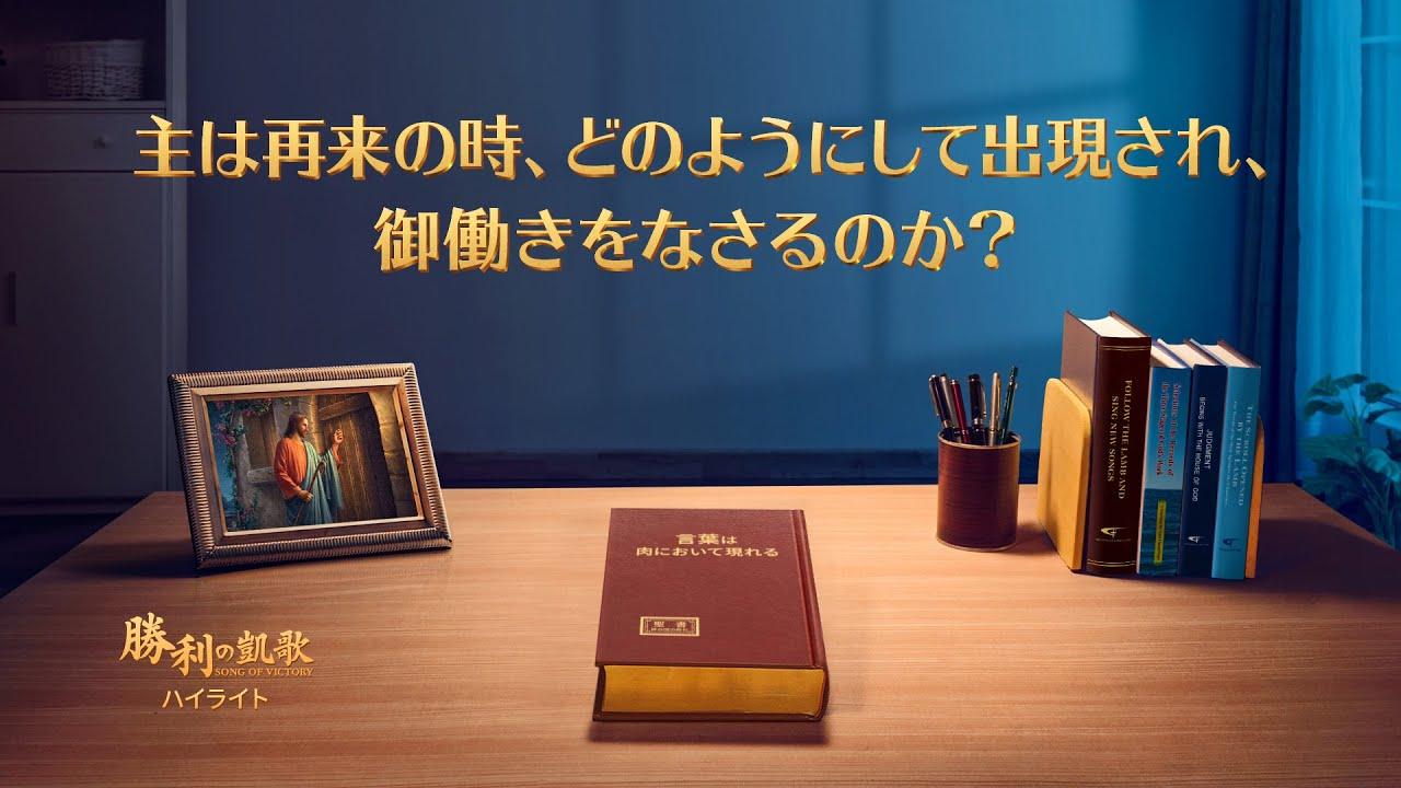 キリスト教映画「勝利の凱歌」抜粋シーン(1)主は再来の時、どのようにして出現され、御働きをなさるのか?
