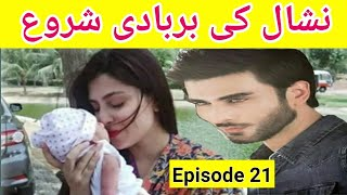 Koi Chand Rakh Episode 21 - Koi Chand Rakh Episode 22 Teaser Ary Digital Drama