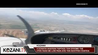 Low Pass της Egnatia Aviation από την Κοζάνη