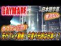 【バイオハザード公認!】(解説なし)先行プレイ動画!今度の元凶は日本か!?【Daymare 1998】
