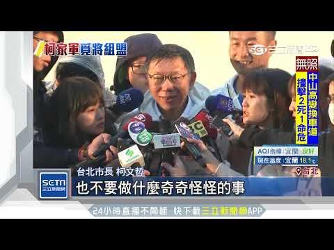 雙城論壇邀韓 柯文哲:好!我們來邀│三立新聞台