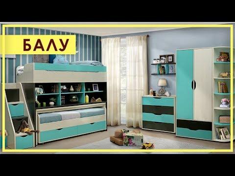 Мебель «БАЛУ» для детской комнаты. Обзор мебели для детской Балу от Пинскдрев