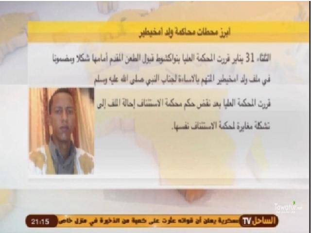 أبرز محطات محاكمة المسيء ولد امخيطير - قناة الساحل